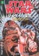 STAR_WARS__O_RETORNO_DE_JEDI_N_2_1298304605B